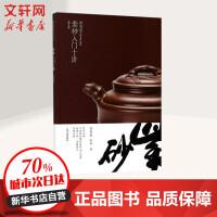 紫砂入门十讲(修订版) 上海书画出版社