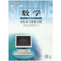 高中数学选修4-4坐标系与参数方程B版人教版课本教材教科书/高中数学B版选修4-4坐标系与