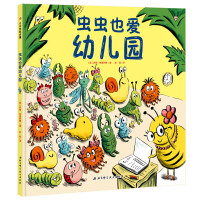 虫虫也爱幼儿园 小贝壳绘本馆宝宝幼儿园入园学前准备启蒙绘本幼儿童绘本图书0-3-4-5-6-7-8岁畅销书绘本故事阅读