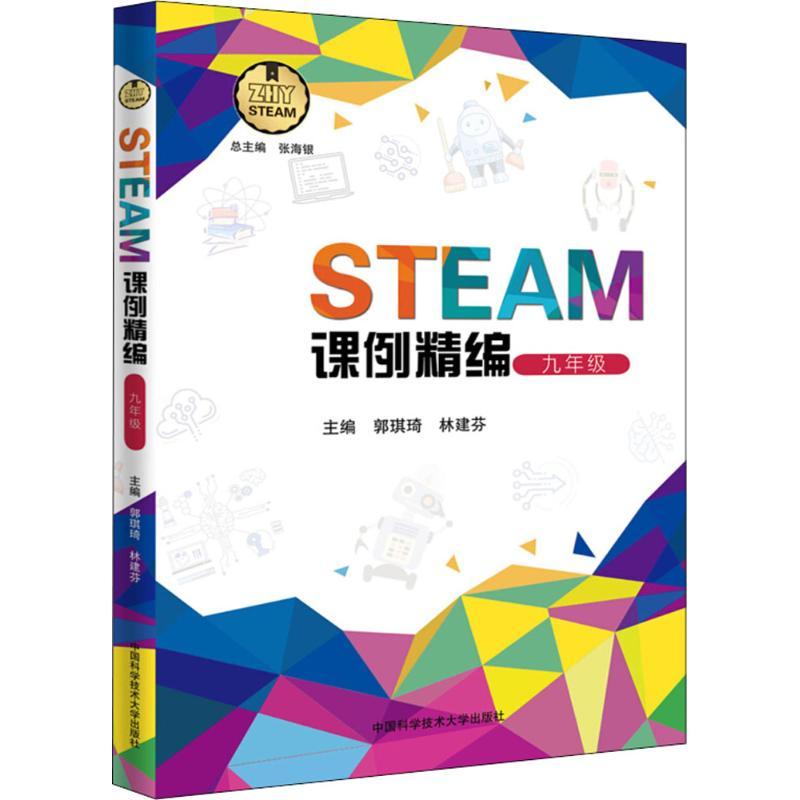 STEAM课例精编9年级 中国科学技术大学出版社 【文轩正版图书】