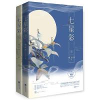 七星彩(全2册)