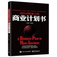 正版 打动投资人的商业计划书 金融投资 商业计划教程书籍 创业企业与企业家 企业内部革新 介绍商业计划书的核心要点写作方