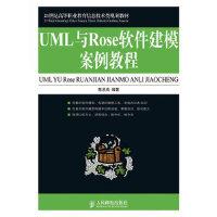 【新书店正版】UML与Rose软件建模案例教程 陈承欢 人民邮电出版社