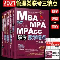 速�l 2021管�C基�A��化三件套 �w鑫全��精�c+��作精�c+��W精�c 199MBA MPA MPAc