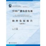 中国广播电影电视海外发展报告(2018)