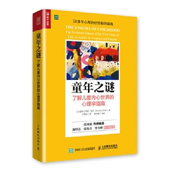 童年之谜-了解儿童内心世界的心理学指南(pdf+txt+epub+azw3+mobi电子书在线阅读下载)