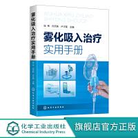 【众星图书】雾化吸入治疗实用手册 张伟 雾化吸入疗法书籍 雾化吸入疗法适应证禁忌证 常见并发症处理原则 在临床各系统疾病