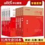 中公教育2020江西省公务员考试学霸套装:教材+历年真题(申论+行测)4本套+2020专项题库6本套 共10本套