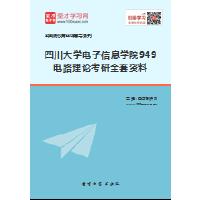 非纸质书!!2019年四川大学电子信息学院949电路理论考研全套资料
