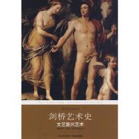 【二手书旧书95成新】剑桥艺术史:文艺复兴艺术,莱茨,译林出版社