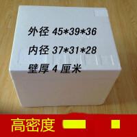 泡沫箱 大号 医箱 高密度 加厚 保温箱特大 冷藏箱 食品箱