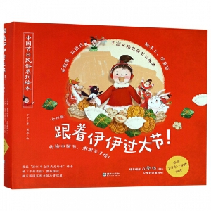 跟着伊伊过大节(共4册)(精)/中国节日民俗系列绘本