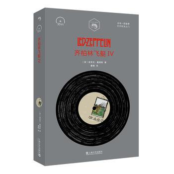 齐柏林飞艇IV(小文艺·口袋文库·33 1/3系列) 正版书籍 限时抢购 当当低价