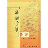 温病舌诊图谱,张之文,刘碧清,人民卫生出版社9787117030175