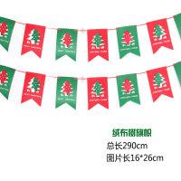 圣诞节装饰品圣诞树装饰圣诞拉旗 圣诞八面旗圣诞装饰品挂旗
