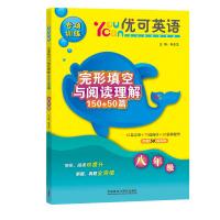 优可英语专项训练完形填空与阅读理解150+50篇(八年级)