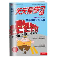 《天天爱学习》五年级 2015年第1季精选(全9册)