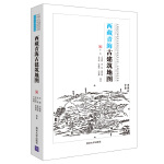 西藏青海古建筑地图