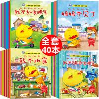 小脚鸭图画书系列全套40册 儿童情绪管理与性格培养绘本 我有好习惯 儿童绘本 0-3-4-5-6岁周岁早教启蒙 宝宝故