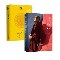 前行笔记之耕耘心田+生命这出戏(套装两册)希阿荣博堪布哲学 宗教作品