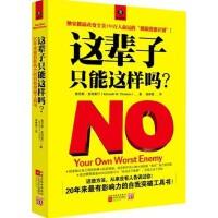 【旧书二手书8成新】这辈子,只能这样吗? (美)克利斯汀 连映程 江苏凤凰文艺出版社 978753