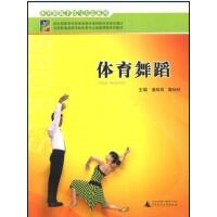 【旧书二手书8成新】体育舞蹈 童昭岗 雷咏时 广西师范大学出版社 9787563354917