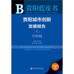 贵阳蓝皮书:贵阳城市创新发展报告No.1 开阳篇