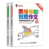人民邮电:思维导图创意作文 快速构思的写作工具(全2册)