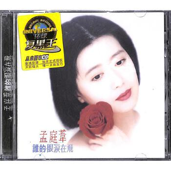 谁的眼泪在飞-孟庭苇CD( 货号:2000014251977)