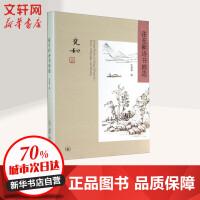 张充和诗书画选 生活读书新知三联书店