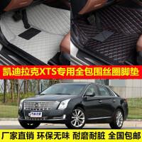 凯迪拉克XTS专车专用环保无味防水易洗超纤皮全包围丝圈汽车脚垫
