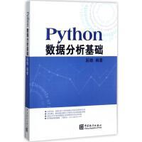 Python数据分析基础 中国统计出版社