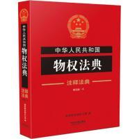 中华人民共和国物权法典(新4版) 中国法制出版社