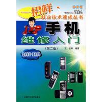 【旧书二手九成新】手机维修入门(第二版) 王银 9787533729318 安徽科学技术出版社