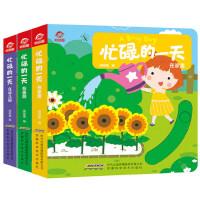 情景认知翻翻书忙碌的一天3册 在幼儿园绘本0-1-2-3岁宝宝启蒙早教书 3-4-5-6岁儿童绘本图画书3D立体翻翻书