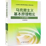 【旧书二手书8成新】马克思主义基本原理概论2018年版 本书编写组 高等教育出版社 9787040