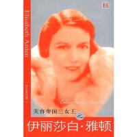 【旧书二手书9成新】单册售价 美容帝国三女王之伊丽莎白 雅顿 莎乐美 9787802140257