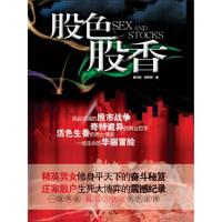 【新书店正版】股色股香,萧洪驰,胡野碧,团结出版社9787512601093
