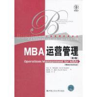 MBA运营管理(第3版)(工商管理经典译丛) 正版 梅雷迪思,谢弗 著,焦频斌 等译 9787300086507