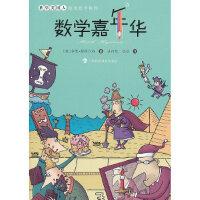数学嘉年华(《科学美国人》趣味数学集锦),(美)伊恩・斯图尔特,上海科技教育出版社9787542853486