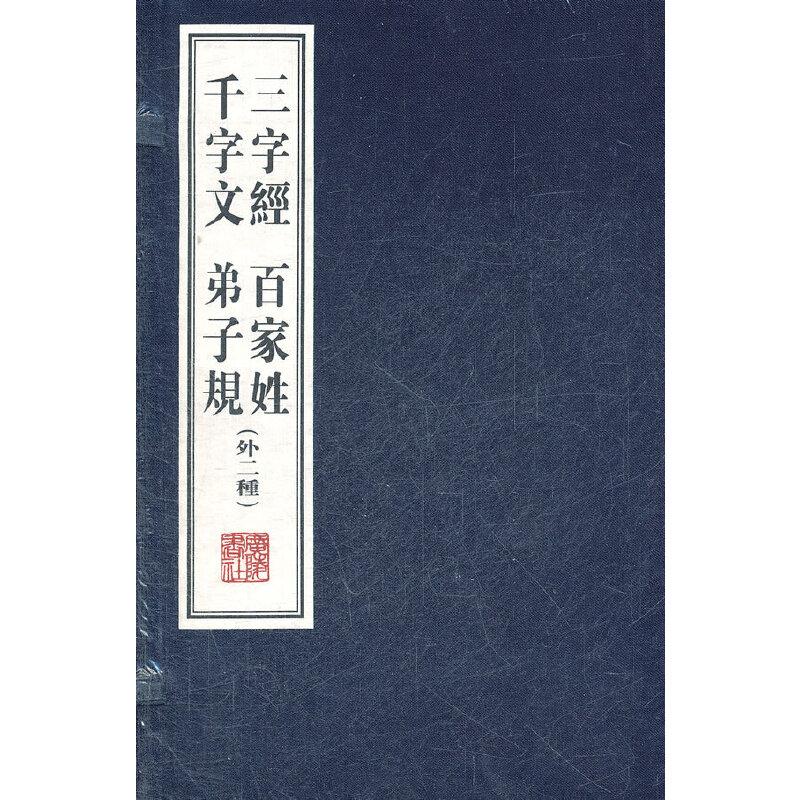 三字经、千字文、弟子规(文华丛书)