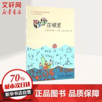 数学在哪里小学4年级.上册 唐彩斌,彭翕成 主编