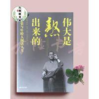 【旧书二手书9新】伟大是熬出来的:冯仑与年轻人闲话人生(新版)、冯仑 讲述,优米网著、九州出版社