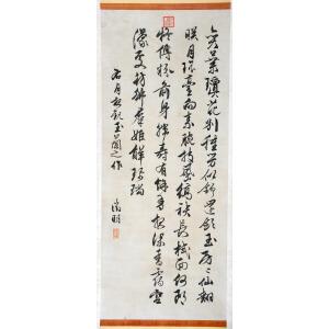 明代绘画大师、书法大师   文征明《草书》