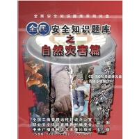 原装正版《如何应对自然灾害安全知识题库》2CD-ROM 安全教育视频光盘