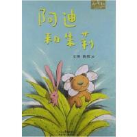 阿迪和朱莉精装绘本图画书 精装绘本 正版和英童书 正版童书 3-6岁亲子共读 培养小孩友情故事 晚安亲子小故事