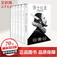 莎士比亚悲剧喜剧全集(完整版,插图本) 浙江文艺出版社