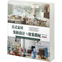 美式家居装修设计与软装搭配 宜家文化 装饰效果图书籍 美式风格大全 背景墙 摆件 家庭装饰品 摆设 别墅 样板间实例