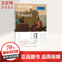 18至19世纪艺术(精装)/培生艺术史 重庆大学出版社