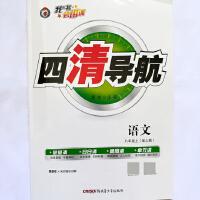 2019秋 四清导航 语文 八年级上册 RJ人教版